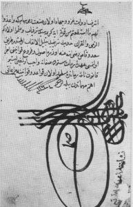 Atıcılar Kanunnâmesi'nin ilk sayfalarından