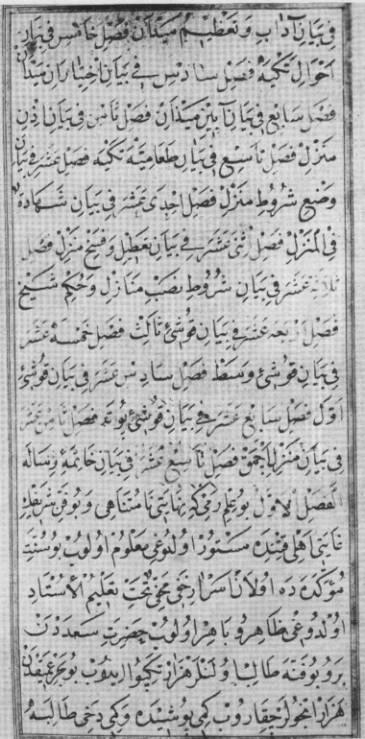Atıcılar Kanunnâmesi, metnin ikinci sayfası
