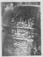 Resim Mehmed Pehlivan'ın mezar taşı